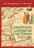 Сибирские царевичи в истории России, В. В. Трепавлов, А. В. Беляков