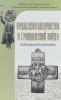 Уральское казачество в Гражданской войне. Воспоминания участников