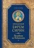 Толкование на пятикнижие,  Преподобный Ефрем Сирин