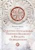 О житии преподобных Пахомия Великого и Феодора Освященного, Епископ Аммон