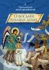 О восьми лукавых духах, Преподобный Нил Синайский
