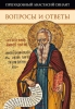 Вопросы и ответы, Преподобный Анастасий Синаит