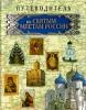 Путеводитель по святым местам России, Сост. И. Е. Гусев