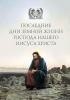 Последние дни земной жизни Господа нашего Иисуса Христа,  Сост. Н. С. Посадский