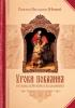 Уроки покаяния по библейским сказаниям, Епископ Виссарион (Нечаев)