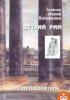 Ветхий Рим. Путеводитель,  Олсуфьева Дария