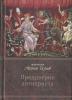 В преддверии антихриста. Избранное из творений о Страшном Суде, антихристе и кон