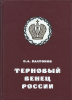 Терновый венец России. История цареубийства   Платонов О. А.