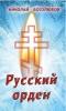Русский орден, поэт Николай Боголюбов, сборник стихов