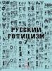 Русский готицизм,  вып 7, русская идея. русский национализм, будущая Россия, ист