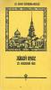 Живой Колос с духовной нивы. Выписки из дневника за 1907- 1908 г. (старая книга,