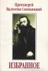 Избранное. Диалоги. Беседы о духовной жизни (старая книга) Протоиерей Валентин С