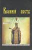 Великий пост (старая книга, репринт) св. Праведный о. Иоанн Кронштадтский
