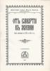 От смерти к жизни (из дневника за 1903 и 1904 г.г.) (старая книга, репринт)