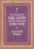 Иже во святых отца нашего Иоанна Златоустого архиепископа константинопольского и