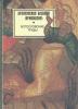 Богословские труды 1952-1983 г. Статьи, доклады, переводы (старая книга) Архиеп