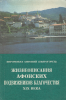 Жизнеописания афонских подвижников благочестия XIX века (старая книга) Иеромонах