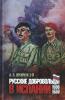 Русские добровольцы в Испании, 1936–1939, Антон Яремчук 2, русская эмиграция