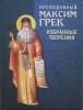 Избранные творения, Преподобный Максим Грек
