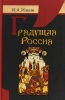Грядущая Россия, Ильин И. А., русская эмиграция, духовное возрождение