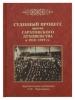 Судебный процесс против саратовского духовенства в 1918–1919 гг.,   Мраморнов А.