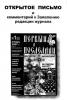 """Открытое письмо и комментарии к Заявлению журнала """"Первый и Последний"""""""