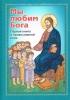 Мы любим Бога. Первая книга о православной вере