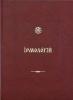 Ирмологий (дополненный и уточненный в соответствии с современной клиросной практ