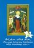 Акафист Божией Матери, святыя ради иконы Ея, именуемыя Всех Скорбящих Радость