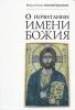 О почитании Имени Божия - Антоний (Булатович), иеросхимонах
