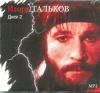 Игорь Тальков. Диск 2