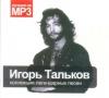 Игорь Тальков. Коллекция легендарных песен