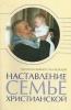 Наставление семье христианской- Свт. Филарет