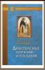 Душеполезные поучения и послания преп. аввы Дорофея с присовокуплением вопросов