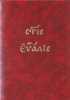 Святое Евангелие (репринт с 1652 ., дореформенное, старообрядческое)