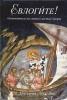 Евлогите ! Путеводитель по святым местам Греции