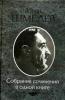Собрание сочинений в одной книге Шмелев, И. С.