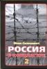Россия в концлагере - 2 Солоневич, И.Л.