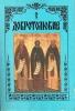 Добротолюбие, в 5 томах (репринт)