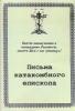 Письма катакомбного епископа 1947 - 1949 гг.