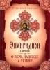 Энхиридион к Лаврентию или О вере, надежде и любви