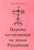 Церковь Катакомбная на земле Российской - Епифаний Чернов