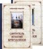 Избранные творения. В 2-х томах Святитель Игнатий (Брянчанинов)