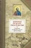 Толкование на четырнадцать Посланий Святого Апостола Павла Блаженный Феодорит Ки