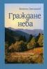 Граждане неба. Путешествие к пустынникам Кавказских гор