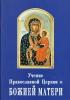 Учение Православной Церкви о Божией Матери Святитель Игнатий (Брянчанинов)