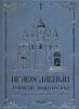 Православный толковый молитвословъ с краткими катихизическими сведениями (Копия