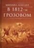 В 1812-м  грозовом. Исторический роман-хроника из эпохи Отечественной войны 1812