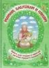Мамам, бабушкам и няням. Книга для чтения и занятий с детьми раннего возраста