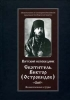 Вятский исповедник: Святитель Виктор (Островидов). Жизнеописание и труды